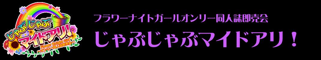 フラワーナイトガールオンリー同人誌即売会「じゃぶじゃぶマイドアリ!」